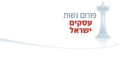 פורום נשות ישראל בעסקים