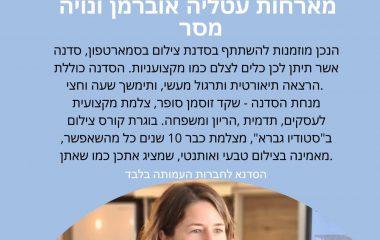 09/04  הסלון העסקי עם שקד זוסמן סופר